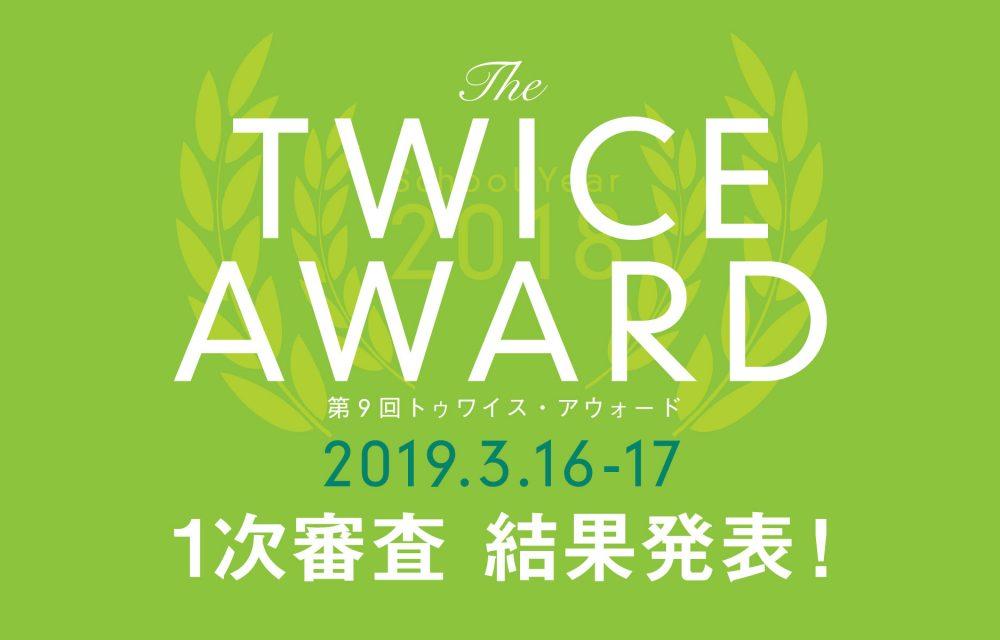 9th TWICE AWARD