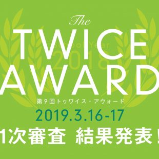 9th TWICE AWARD