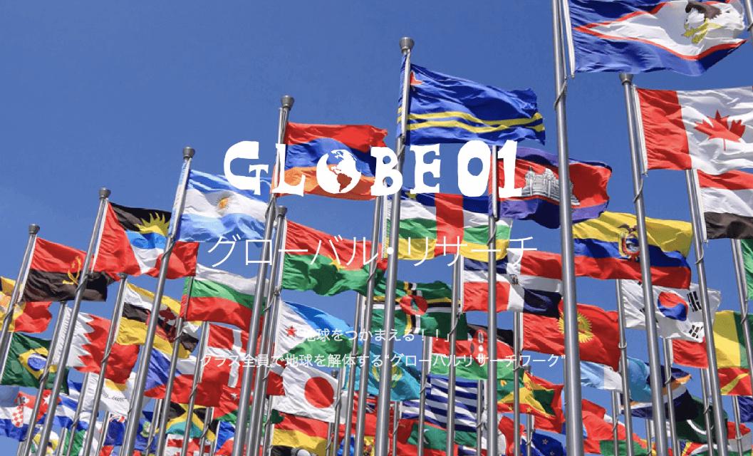 グローバルリサーチワークの紹介